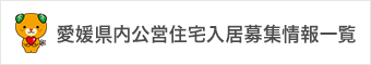 愛媛県内公営住宅入居者募集一覧