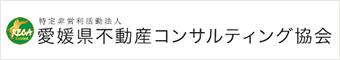 愛媛県不動産コンサルティング協会