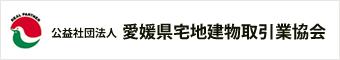 愛媛県宅地建物取引業協会