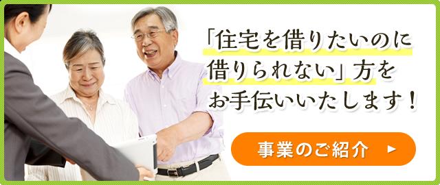 顔の住まい生活支援事業について「住宅を借りたいのに借りられない」方をお手伝いいたします!