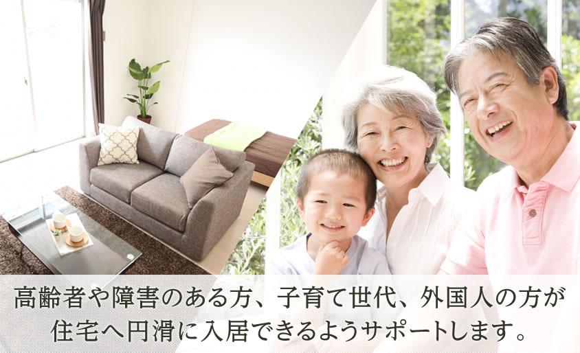 高齢者や障がいのある方、子育て世代、外国人の方が住宅へ円滑に入居できるようサポートします。